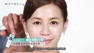 getlinkyoutube.com-Maybelline-小凱老師獨家CC霜密技: 3步驟打造清透時尚妝容! Makeup artist tips for CC cream