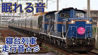 getlinkyoutube.com-リズミカルなジョイント♪【眠れる音】寝台列車走行音 ③