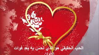getlinkyoutube.com-اجمل كلمات الحب - الفيديو الذي هز مشاعر الملايين