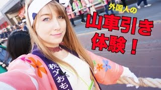 getlinkyoutube.com-はじめて山車を引いてみた!秩父夜祭りで外国人山車引き体験!