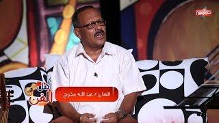 getlinkyoutube.com-أهل الفن مع الفنان عبدالله مخرج - قناة حضرموت