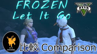 getlinkyoutube.com-【GTA5再現】アナと雪の女王(Frozen) Let It Go【比較(Comparison)】