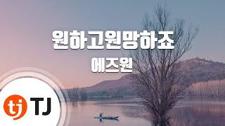 getlinkyoutube.com-I Want You, I Resent You 원하고원망하죠_As One 에즈원_TJ노래방 (Karaoke/lyrics/romanization/KOREAN)