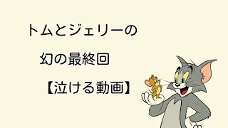 getlinkyoutube.com-トムとジェリー幻の最終回 泣ける動画 アニメ
