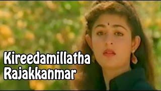 getlinkyoutube.com-Kireedamillatha Rajakkanmar (1996)   Kalabhavan Mani, Jagathy    Malayalam Full Movie