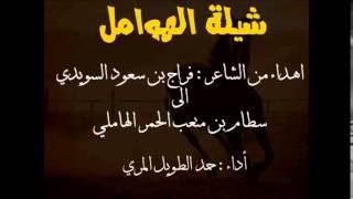 getlinkyoutube.com-شيلة الهوامل - حمد الطويل