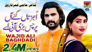 Ujjarh Taan Gaye Aan Par   Wajid Ali Baghdadi   Saraiki Song   New Saraiki Songs   Thar Production