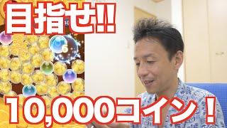 getlinkyoutube.com-【ツムツム 】#134 無課金コンプリートへの道!!目指せ10,000コイン!トレジャーハント!!