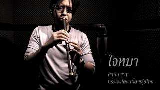 getlinkyoutube.com-ใจหมา - บรรเลงขลุ่ย by thePC  (เติ้ล ขลุ่ยไทย