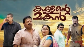 getlinkyoutube.com-malayalam new movie kallante makan | latest movie kallante makan new release | new upload 2016 |1080