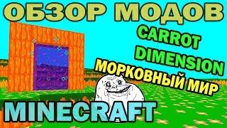 getlinkyoutube.com-ч.69 - Морковный мир (Carrot Dimension) - Обзор мода для Minecraft