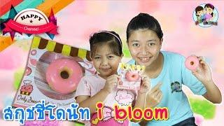 getlinkyoutube.com-สกุชชี่โดนัท i bloom พี่ฟิล์ม น้องฟิวส์ Happy Channel
