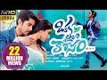 Oka Laila Kosam Latest Telugu Movie || 2015