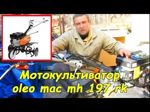 Мотокультиватор Oleo-Mac MH 197 RK деломастерабоится