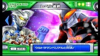 大怪獣バトル ウルトラコロシアム DX - ウルトラマンベリアル(LV23)