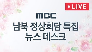 [LIVE] 남북 정상 '판문점 공동선언' 발표 MBC 뉴스데스크 2018년 04월 27일