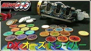 getlinkyoutube.com-DXオーズドライバー 仮面ライダーオーズ 各コンボメダル その他  DX OOO Driver,  Kamen Rider OOO, Each combo medal,  Other