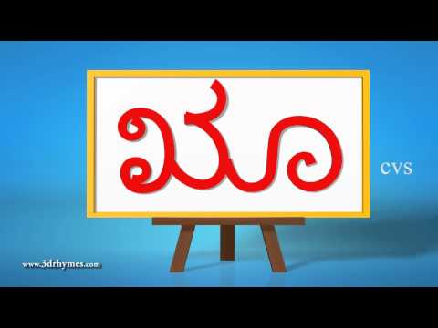 Learn Kannada Alphabet Vowels - 3D Animation Learn to write kannada Alphabets