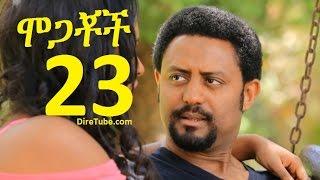 Mogachoch EBS Latest Series Drama - S01E23 - Part 23