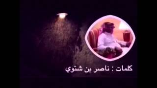 getlinkyoutube.com-شيلة أغلى نصيحة كلمات : ناصر بن شتوي ال عمران اداء : سعيد الخزماني