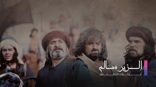 getlinkyoutube.com-alzeer salem EP 25 مسلسل الزير سالم الحلقة