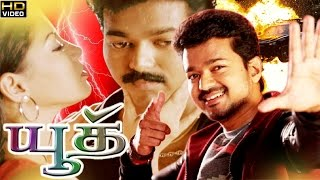 getlinkyoutube.com-Youth [HD]   Tamil Superhit Full Movie   Vijay & Shaheen Khan