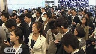 getlinkyoutube.com-首都圏のJR全線が一時ストップ 通勤ラッシュに影響(09/10/08)
