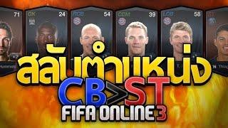 getlinkyoutube.com-FIFA ONLINE 3   จับหลังไปเล่นหน้า จับหน้าไปเล่นหลัง เอากลางไปเป็นโกล เอาโกลมาเล่นกลาง