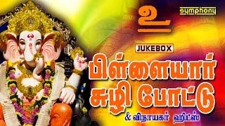 Pillaiyar Suzhi Pottu | Vinayagar Songs | Devotional | Jukebox