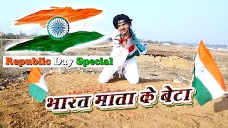 getlinkyoutube.com-REPUBLIC DAY SPECIAL - भारत माता के बेटा -Bharat Mata Ke Beta - Gunjan Singh -Bhojpuri New Song 2017