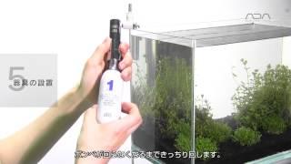 getlinkyoutube.com-[ADA view] 水草育成用LED照明システム「アクアスカイ」を設置した水槽 vol.1