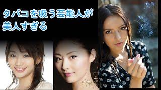 getlinkyoutube.com-【衝撃】タバコを吸う美人すぎる芸能人! 意外すぎる女優も・・・
