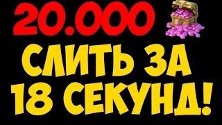 getlinkyoutube.com-Битва Замков Слить за 18 секунд