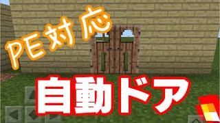 getlinkyoutube.com-【MinecraftPE】簡単レッドストーン自動ドア