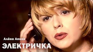 """getlinkyoutube.com-Алена Апина - """"Электричка"""" (клип) - 1997"""