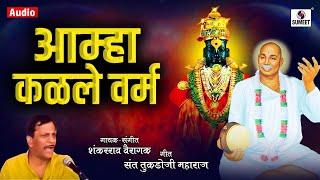 getlinkyoutube.com-Pandit Shankarrao Vairagkar - Amha Kalale Varm - Rashtrasant Tukdoji Maharaj - Sumeet Music