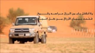 شيلة الشاص لـ الشاعر سعد ابن جدلان _ رحمه الله