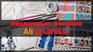 getlinkyoutube.com-Мои неудачные покупки для ногтей с Алиэкспрессс