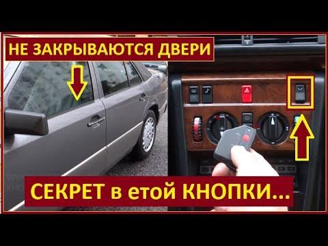 Брелок сигнализации не закрывает двери Мерседес 124   СЕКРЕТ в етой КНОПКИ