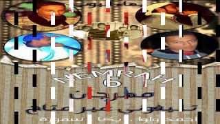 getlinkyoutube.com-مهرجان تليفوني غير متاح  . غناء : ايكا & سمورة & احمد واوا. توزيع : الماجيكو