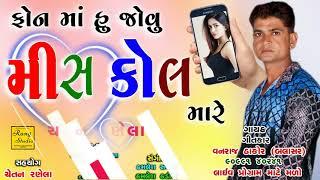 Miss Call Mare | New Gujarati Love Song 2017 | Vanaraj Thakor | Full Audio | RDC Gujarati