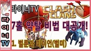 [라이너TV] 클래시 오브 클랜 - 7홀 약탈의 미학! 벌미로 세상을 제패하자!