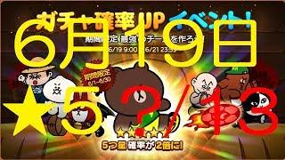 getlinkyoutube.com-【6/19】LINEレンジャー プレミアムガチャ 6連×2回+1回!【確率2倍】