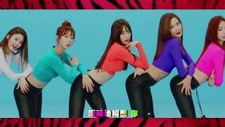 getlinkyoutube.com-【EXID】Up & Down 韓國新性感女神 官方全曲中字MV (收錄於《第二張迷你專輯AH YEAH 台灣收藏版》5.12 開始預購)