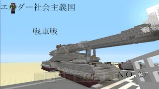 getlinkyoutube.com-マインクラフト軍事部PS3戦車戦 2回目