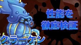 getlinkyoutube.com-【城とドラゴン】クラーケンを各キャラとぶつけて徹底検証!【AppZoo】