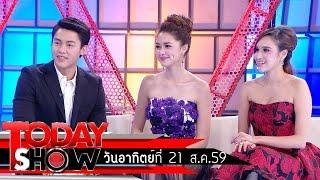getlinkyoutube.com-TODAY SHOW  21 ส.ค. 59 (1/3) Talk Show นักแสดงจากละคร บ่วงอธิฏฐาน