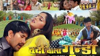 "getlinkyoutube.com-वर्दी वाला गुंडा - Vardi Wala Gunda - Super hit full bhojpuri movie - Dinesh Lal Yadav ""Nirahua"""