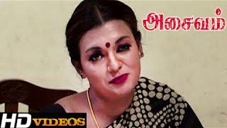 getlinkyoutube.com-Tamil Movies 2014 - Asaivam - Part - 17 [HD]