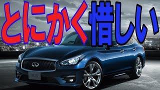 getlinkyoutube.com-フーガハイブリッド中古車レビュー「購入を検討されている方へ」